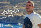 Amr Diab - Odam Merayetha Mp3 Download